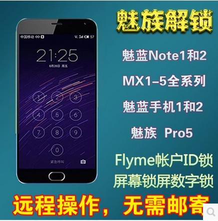 魅族mx4mx5/flyme魅蓝metal