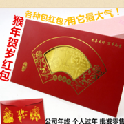 2016 year Spring Festival New Year red envelopes gift money bullion gold foil high-grade red small red red letter wholesale