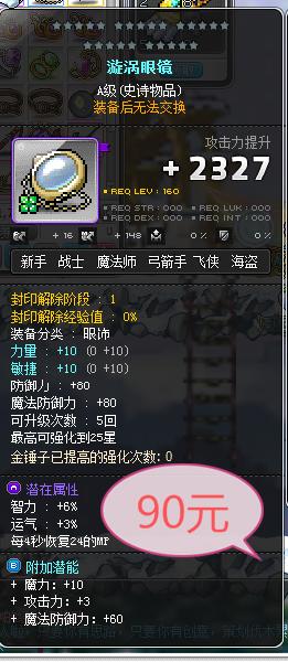 冒险岛蓝蜗牛160级漩涡眼镜6%运气外加3功属性价钱不