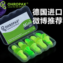 德国OHROPAX mini soft耳塞隔音防噪音小耳道女士睡觉睡眠用专业