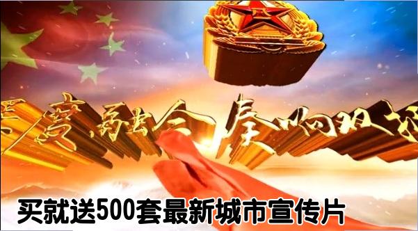 红色基调国旗飘扬八一军徽3d文字军队党政文艺汇演