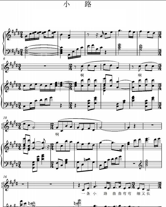 小路 钟丽燕(青歌赛)e 正谱钢琴谱五线谱可移任意调 高清包邮