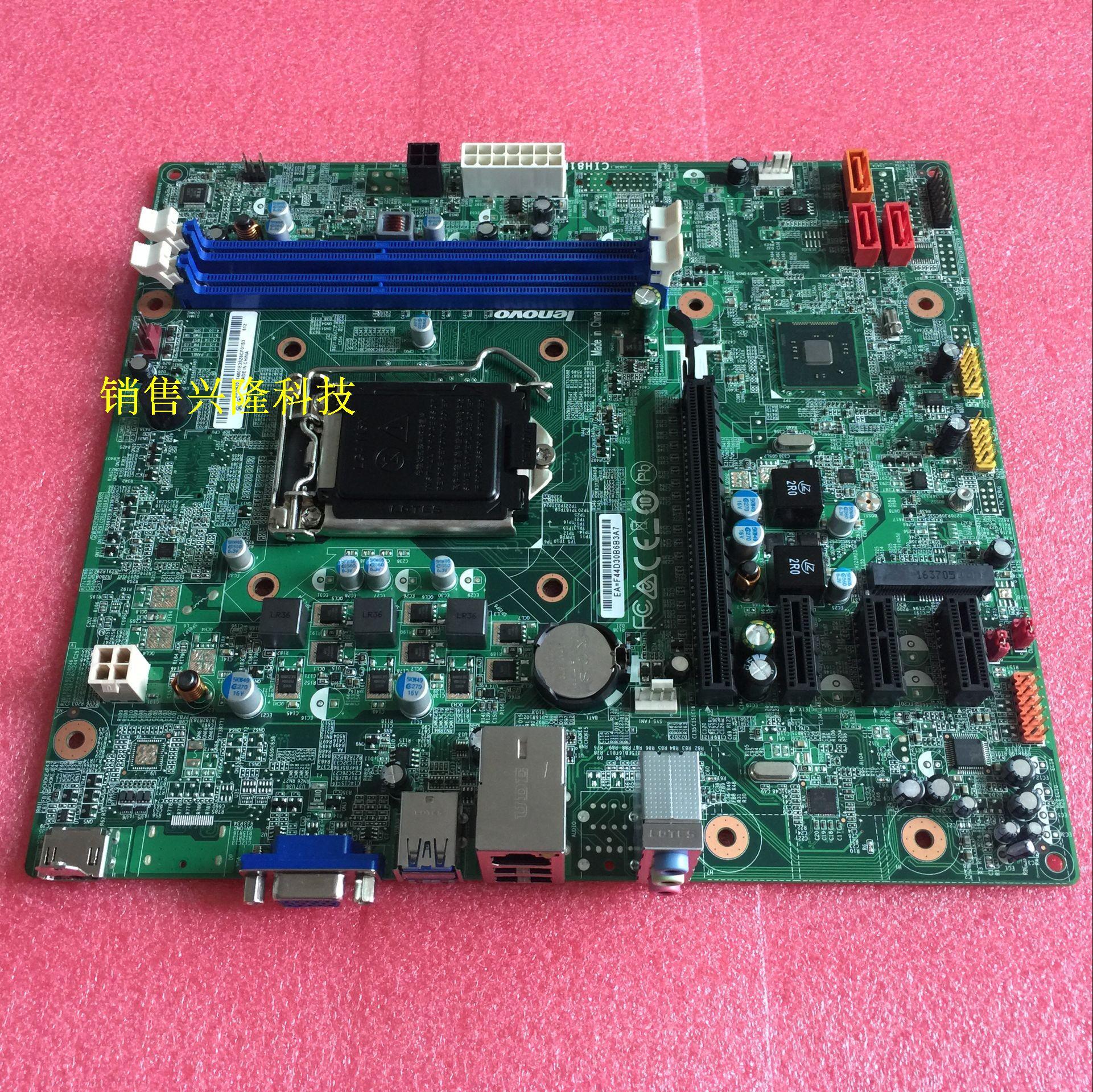 库存 联想/cih81m h81主板 lga1150 家悦h5050 g5050 i3 i5 i7cpu