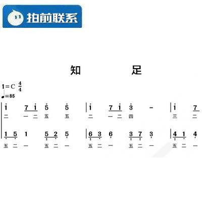 五月天 知足 初学者c调简易版 钢琴双手简谱 钢琴简谱图片