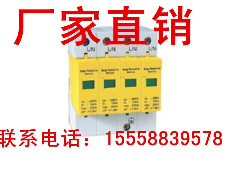 柯欣电气40ka防雷 浪涌保护器 避雷器 电涌保护器 三相四线spd