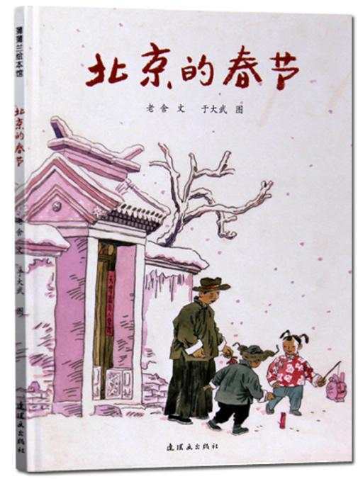 原汁原味中国年传统民俗节日庆团圆绘本0-3-6