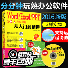Word Excel PPT 2013 Office2013