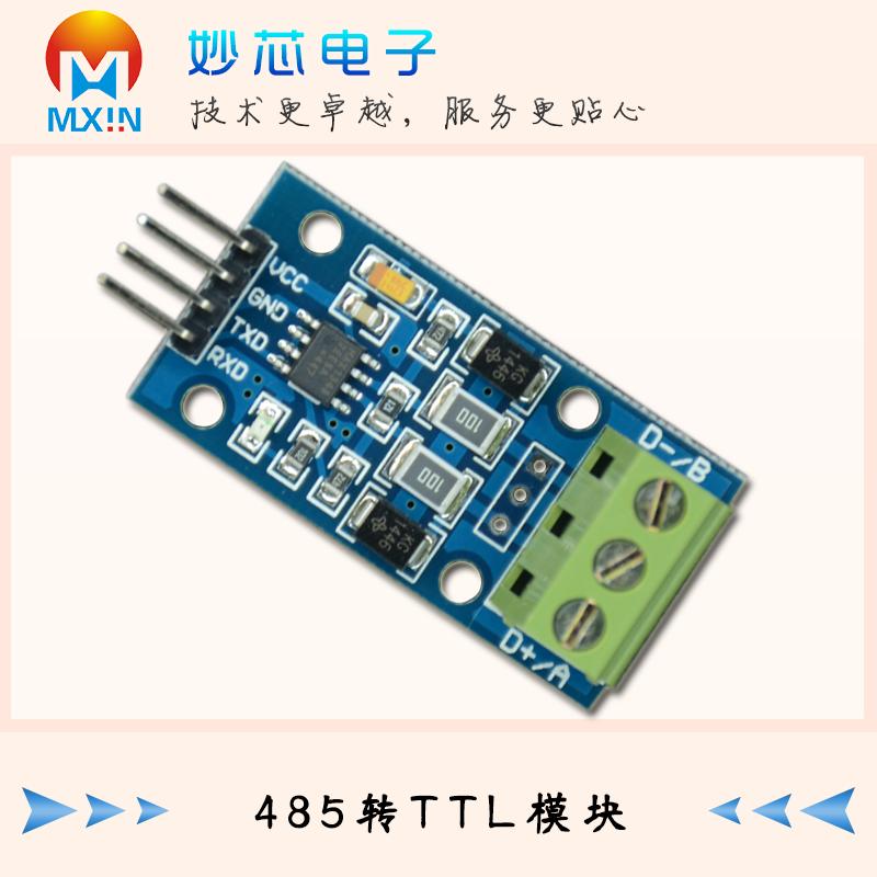 单片机ttl转rs485模块