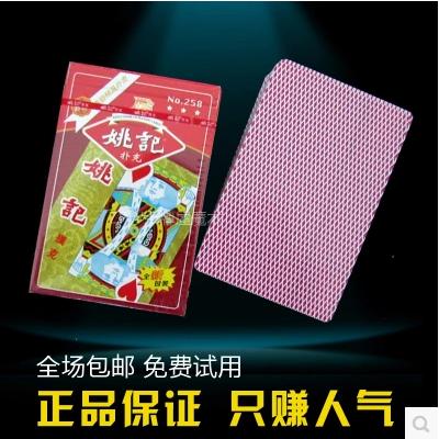 姚记258 魔术扑克牌道具