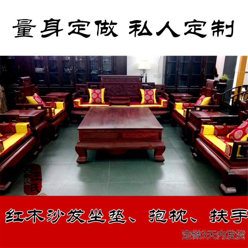 定做红木沙发坐垫古典中式海绵坐垫仿古坐垫圈椅皇宫