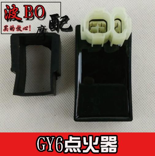 cb125/助力车/光阳125/cid摩托车电子点火器dy100