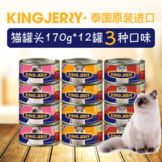 KingJerry 090501 170g*12