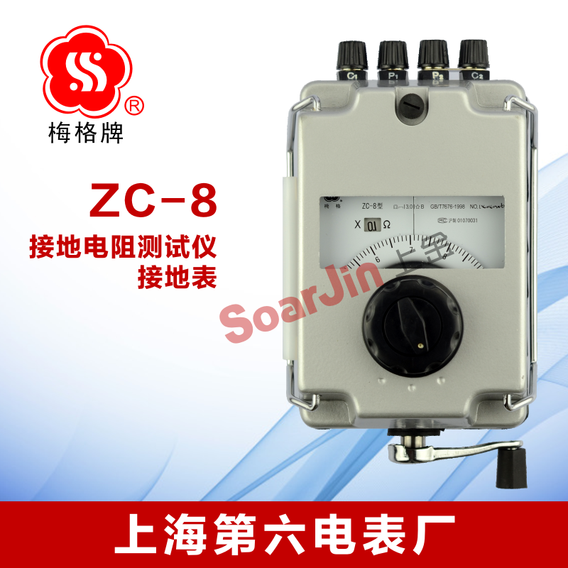 zc-8型接地电阻测试仪