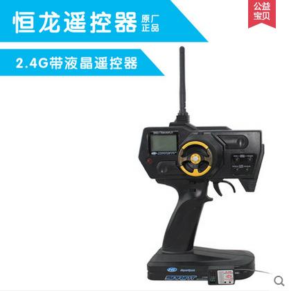 4g遥控器与接收器带失控保护