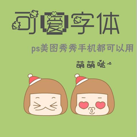可爱字体10枚ttf萌萌ps美图秀秀手机儿童摄影用素材