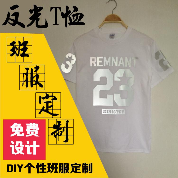 班服定制t恤设计定做广告衫文化衫星空数字3m反光t桖