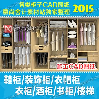 衣柜书柜鞋柜酒柜楼梯中式欧式cad平面立面室内设计