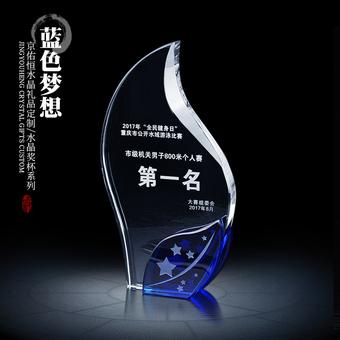 水晶奖杯定制叶子水滴蓝色创意五角星帆船奖杯奖牌比赛纪念品刻字