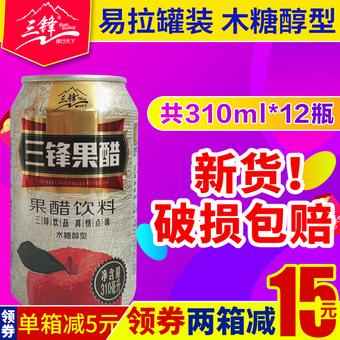 三锋苹果醋饮料整箱310ml*12瓶装原味无糖苹果味饮料罐装多地包邮