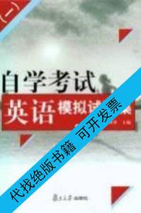 包邮/自学考试英语模拟试题集1万田华皮燕萍编著