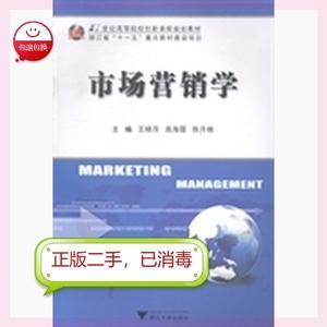 二手正版市場營銷學王曉萍高海霞陳月艷浙江大學出版社9787308097