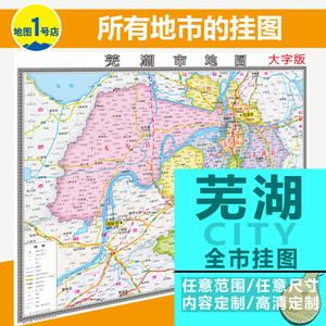 芜湖市地图挂图行政交通地形卫星城市办公室大字版数据版2019定制