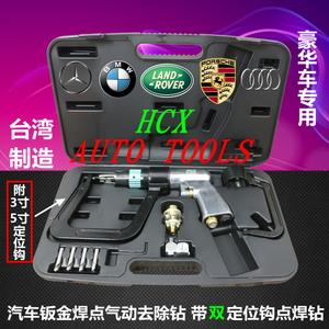 台湾进口 枪型点焊去除钻 汽车气动焊点钣金去除钻带定位钩点焊钻