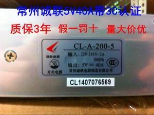 常州诚联 200W 5V40A全彩显示屏电源 CL-A-200-5带3C认证 质保3年