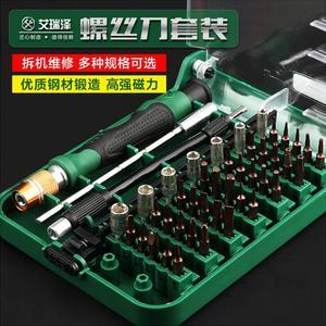 專用特殊螺絲刀套裝家用萬能異型小工具加長小號拆機十字維修電器
