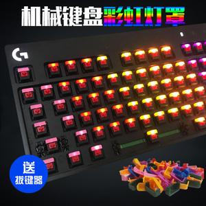 机械键盘灯套彩虹灯罩 自主DIY改灯 适用罗技G610樱桃CherryMX1.0