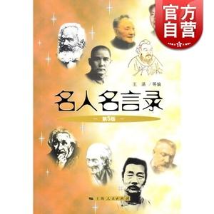 名人名言錄(第5版) 一本集經典的名人名言錄 人生哲理 勵志 初中高中學生 暢銷書文學名著 正版圖書籍 上海人民出版社 世紀出版