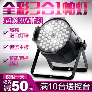 舞台灯光LED54颗3W帕灯 三合一全彩遥控帕灯婚庆演出酒吧灯面光灯