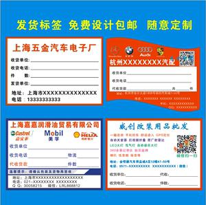 汽配发货标签定制 五金发货标签市场送货发货标签 贴纸不干胶印刷