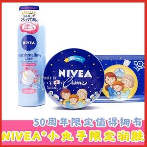 日本NIVEA妮維雅50周年限定櫻桃小丸子藍罐面霜護手霜泡沫慕斯乳