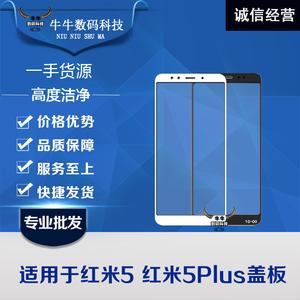 適用紅米5PLUS蓋板5p紅米5玻璃蓋板觸摸屏原裝外屏幕面板鏡面