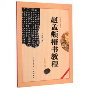 中國書法培訓教程 趙孟頫《膽巴碑》楷書教程