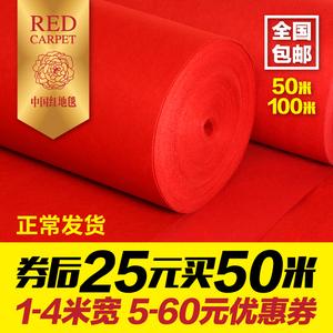 紅毯一次性紅地毯結婚紅毯地墊開業地毯慶典紅毯婚慶紅毯開業用
