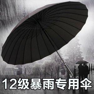 24骨男士長柄雨傘創意戶外傘雙人傘超大商務傘三人直柄抗風直桿傘
