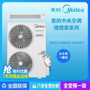 美的MDVH-V160W/N1-620LH(E1)大6匹一拖五理想系智能家用中央空調
