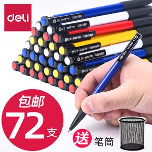 得力圓珠筆按壓式油筆學生專用藍色紅色黑色圓珠筆芯原子筆批發按動式圓柱筆中油筆水感順滑女可愛少女簽字筆