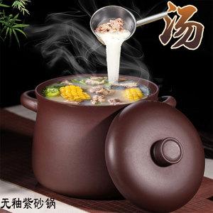 宜興陶知無釉紫砂鍋沙鍋燃氣明火耐高溫陶瓷家用煲湯煮粥石鍋炖鍋