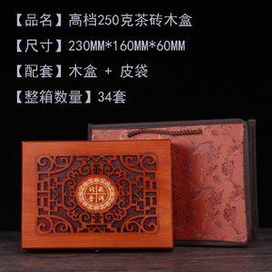 云南普洱250g茶砖礼品木盒空礼盒砖茶盒茶叶包装通用新款配皮手