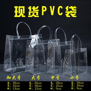 包?#39135;?#23478;直销pvc透明手提袋子现货礼品塑料袋小号加厚包装袋定制