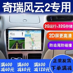 奇瑞新老款風云2專車專用安卓智能車載導航一體機新老風云gps導航