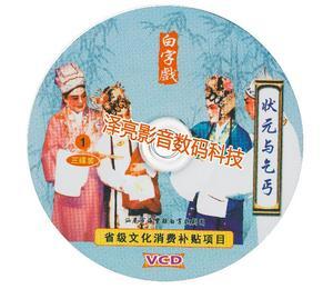 汕尾海豐陸豐白字戲【狀元與乞丐】VCD影碟.在影碟機 電腦播放