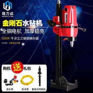 鼎坚2200轻巧台钻 金刚石水钻机工程钻孔机空调钻水电钻水磨钻机