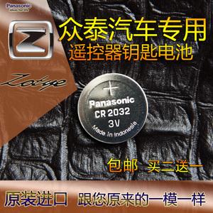 众泰大迈x5汽车钥匙电池 sr7 t600 z300 z5008智能??仄魉椎缱?/>                             </a>                             <div class=