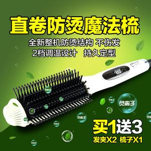 防烫内扣卷发棒两用直发梳电卷棒刘海卷发器短发蓬松神器电卷梳子