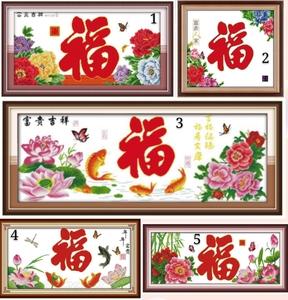 新款清晰印花十字绣牡丹年年富贵吉祥福富贵人家四季祥和荷花鲤鱼