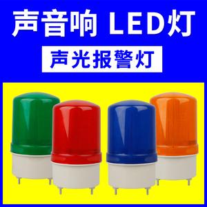 【LED】LTE-1101J声光报警器220V24V12V闪烁灯闪光警示爆闪警报灯